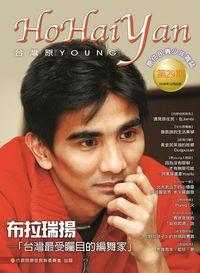Ho Hai Yan台灣原Young:原住民青少年雜誌 [第29期]:布拉瑞揚 台灣最受矚目的編舞家