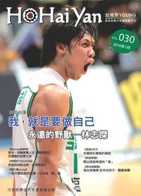 Ho Hai Yan台灣原Young:原住民青少年雜誌 [第30期]:我,就是要做自己
