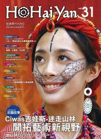 Ho Hai Yan台灣原Young:原住民青少年雜誌 [第31期]:Ciwas吉娃斯 迷走山林開拓藝術新視野