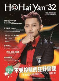 Ho Hai Yan台灣原Young:原住民青少年雜誌 [第32期]:不受控制的狂野靈魂