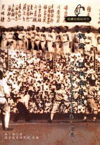 觀念.組織與實踐:日治時期臺灣體育運動之發展