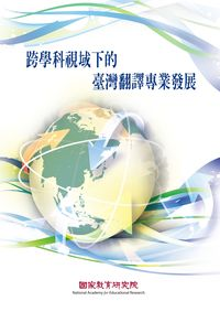 跨學科視域下的臺灣翻譯專業發展