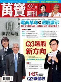 萬寶週刊 2014/07/21 [第1081期]:Q3選股新方向