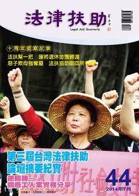 法律扶助 [第44期]:第三屆台灣法律扶助 論壇摘要紀實