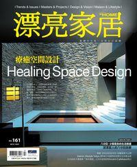 漂亮家居 [第161期]:療癒空間設計