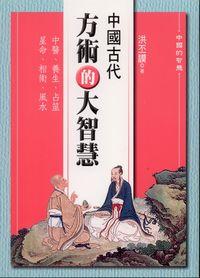 中國古代方術的大智慧