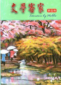 文學客家 [第16期]:春暖花又開