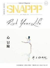 SNAPPP照玩雜誌 [第37期]:Risk Your Life