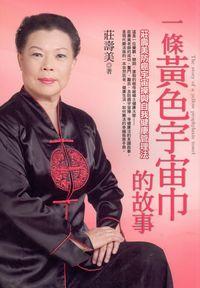 一條黃色宇宙巾的故事:莊壽美防癌宇宙操與自我健康管理法