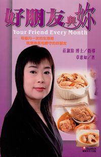 好朋友與妳:每個月一次的生理期就是妳長相廝守的好朋友