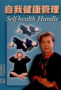 自我健康管理