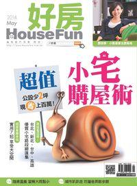 好房網雜誌 [第12期]:超值小宅購物術