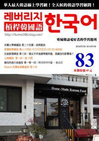 槓桿韓國語學習週刊 2014/07/23 [第83期] [有聲書]:首爾大學韓國語第三冊 第三十四課:詩與歌曲