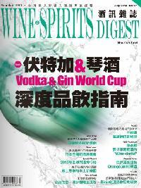 酒訊雜誌 [第97期]:伏特加&琴酒品飲指南
