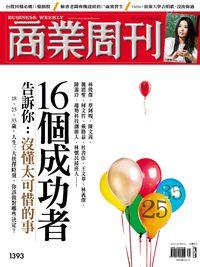 商業周刊 2014/07/28 [第1393期]:16個成功者