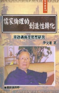 儒家倫理的創造性轉化:韋政通倫理思想研究