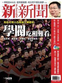 新新聞 2014/07/24 [第1429期]:學閥吃相難看