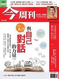 今周刊 2014/07/28 [第918期]:與自己對話的力量