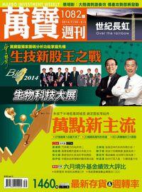 萬寶週刊 2014/07/28 [第1082期]:萬點新主流