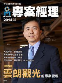 專案經理雜誌 [繁中版] [第16期]:雲朗觀光的專案管理