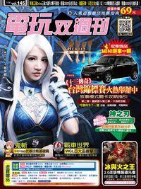 電玩双週刊 2014/07/28 [第145期]:《十三傳奇》台灣錦標賽火熱舉辦中