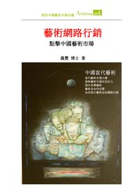 藝術網路行銷:點擊中國藝術市場