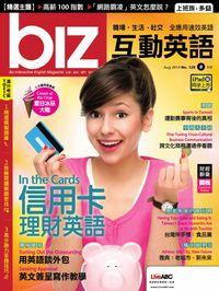 biz互動英語 [第128期] [有聲書]:信用卡理財英語