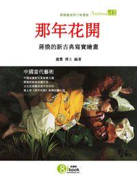 那年花開:蔣煥的新古典寫實繪畫