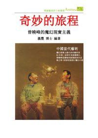 奇妙的旅程:曾曉峰的魔幻現實主義