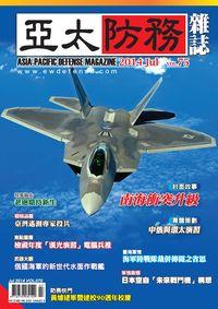 亞太防務 [第75期]:南海衝突升級