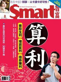 Smart智富月刊 [第192期]:算利