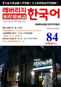 槓桿韓國語學習週刊 2014/07/30 [第84期] [有聲書]:韓語正規教程  第一課:打招呼