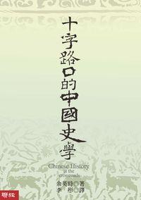 十字路口的中國史學
