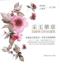 采玉華章:美國華文作家選集