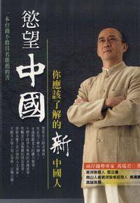 慾望中國:你應該了解的新中國人