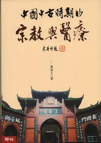 中國中古時期的宗教與醫療