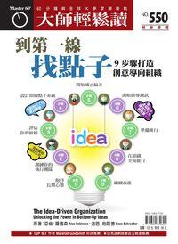 大師輕鬆讀 2014/07/30 [第550期] [有聲書]:到第一線找點子