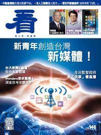 看雜誌 [第146期]:新青年創造台灣新媒體!