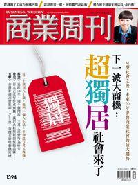 商業周刊 2014/08/04 [第1394期]:下一波大商機:超獨居社會來了