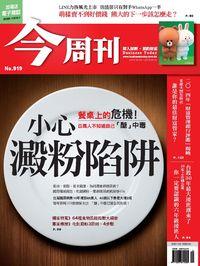 今周刊 2014/08/04 [第919期]:小心澱粉陷阱
