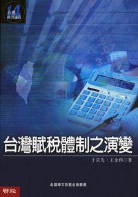 臺灣賦稅體制之演變