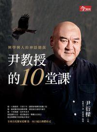 尹教授的10堂課:興學學人的神隱總裁