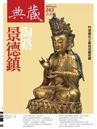 典藏古美術 [第263期]:景德鎮 陶路