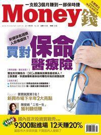 Money錢 [第83期]:買對保命醫療險