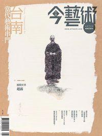 典藏今藝術 [第263期]:台南當代藝術串門