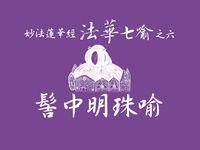 妙法蓮華經:法華七喻之六:髻中明珠喻