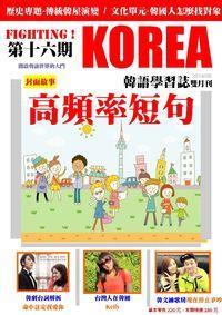 Fighting!KOREA 韓語學習誌 [第16期] [有聲書]:高頻率短句