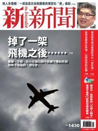 新新聞 2014/07/31 [第1430期]:掉了一架飛機之後... ...