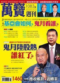 萬寶週刊 2014/08/04 [第1083期]:鬼月陸股熱誰紅了?