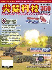 尖端科技軍事雜誌 [第360期]:老航空迷的憂慮